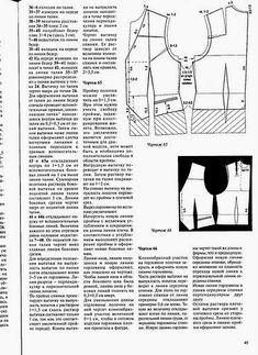 modelist kitapları: Сборник. Жакеты и пальто- rus pattern book