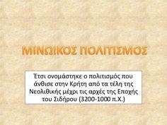 μινωικος πολιτισμος 2 by GIA VER via slideshare