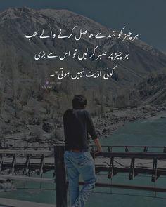 Image Poetry, Love Poetry Images, Poetry Pic, Love Romantic Poetry, Poetry Lines, Best Urdu Poetry Images, Love Poetry Urdu, Feelings Words, Quotes Deep Feelings