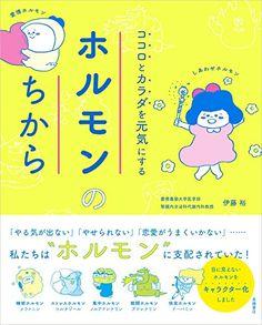 ネットショッピングの衝動買いは、「ホルモン」の働きで改善できる!? | ダ・ヴィンチニュース Layout Design, Web Design, Japan Design, Book Lists, Books, Catalog, Kawaii, Japanese Design, Design Web