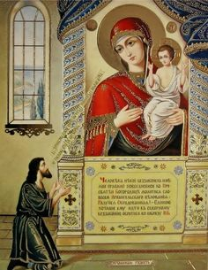 Orthodox Icons, Ancient Greek, Baseball Cards, Wallpaper, Painting, Madonna, Art, Jesus Christ, Art Background