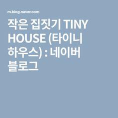 작은 집짓기 TINY HOUSE (타이니 하우스) : 네이버 블로그 Tiny House, Tech Companies, Company Logo, Logos, Blue, Tiny Houses, A Logo