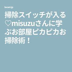 掃除スイッチが入る♡misuzuさんに学ぶお部屋ピカピカお掃除術!