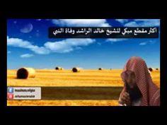 اكثر مقطع موثر للشيخ خالد الراشد
