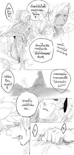 (2/4) I won't let you die [Ace*Teo] cr.เจ็ดอภินิหาร สะท้านอาร์เด