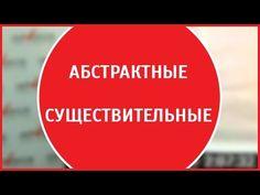 Абстрактные существительные | Светлана Ахметова.  ADVANCE