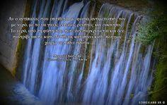 Σοφά Λόγια - Φωτιά και νερό Aikido, My Memory, Of My Life, Memories, Memoirs, Souvenirs, Remember This