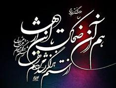 Persian Calligraphy, Art, Art Background, Kunst, Performing Arts, Art Education Resources, Artworks