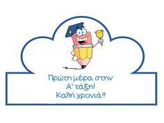 Πάω Α' και μ'αρέσει: Καπέλα για την πρώτη μέρα στο σχολείο! Greek Alphabet, Grade 1, Back To School, Projects To Try, Education, Comics, Blog, Kids, Fictional Characters