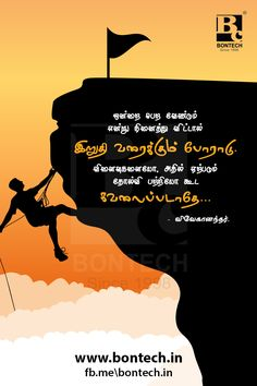 Motivational Quotes With Pictures In Tamil Apj Quotes, Fine Quotes, Tamil Love Quotes, Motivational Quotes For Women, Real Quotes, Woman Quotes, Positive Quotes, Inspirational Quotes, Coach Quotes
