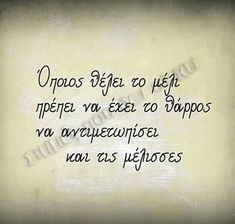 🐝🐝🐝 Images And Words, Greek Words, Live Laugh Love, Greek Quotes, Beautiful Words, True Stories, Quotations, Best Quotes, Tattoo Quotes