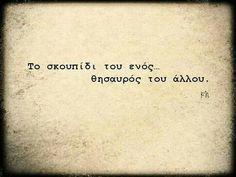 Το σκουπίδι του ενός θησαυρός του άλλου ... Favorite Quotes, Best Quotes, Love Quotes, Poetry Quotes, Wisdom Quotes, Feeling Loved Quotes, Greek Words, Greek Quotes, Thoughts And Feelings