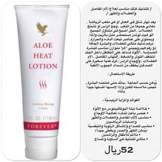 Aloe Heat Lotion, Forever Living Aloe Vera, Forever Living Products, My Forever, How To Make Money, Fitness, Sports, Forever Products, Advice