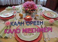 Night Photos, Easter Table, Greek Quotes, Party, Table Settings, Happy Birthday, Table Decorations, Dining, Pictures