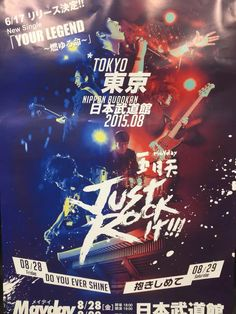 A poster of a show (五月天)