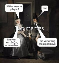 Funny Greek Quotes, Funny Quotes, Funny Memes, Jokes, Funny Shit, Ancient Memes, Top Memes, Beach Photography, Kinky