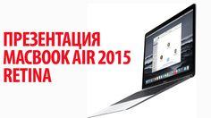 Презентация MacBook Air 2015 Retina
