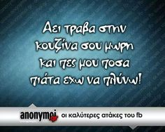 Find images and videos about funny and greek quotes on We Heart It - the app to get lost in what you love. Greek Memes, Funny Greek Quotes, Greek Sayings, Favorite Quotes, Best Quotes, Clever Quotes, Stupid Funny Memes, Funny Stuff, Funny Things
