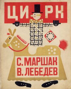 from Russian Children's Picture Books in the 1920s & 1930s, catalogue for a joint exhibition between Ashiya City Museum, Ashiyaga Museum of Art and The Tokyo Met, published by Tankosha in 2004.