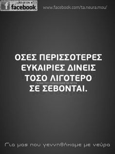 Greek Quotes, Wise Words, Life Quotes, Football, Messages, Thoughts, Facebook, Sayings, Quotes About Life
