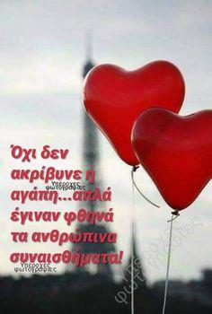 Greek Words, Love Quotes, Logos, Greek Sayings, Qoutes Of Love, Quotes Love, Logo, A Logo, Quotes About Love