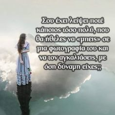 Love Quotes, Thoughts, Angels, Heaven, Qoutes Of Love, Quotes Love, Sky, Angel, Heavens