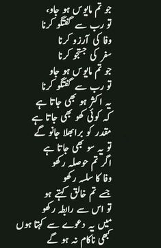 Jo tum Mayoos hojao To sirf ALLAH s guftugoo karna ♥️ Urdu Funny Poetry, Poetry Quotes In Urdu, Urdu Poetry Romantic, Love Poetry Urdu, My Poetry, Urdu Quotes, Nice Poetry, Poem Quotes, Funny Quotes