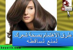 طرق الاهتمام بصحة شعرك لمنع تساقطه, معالجة تساقط الشعر