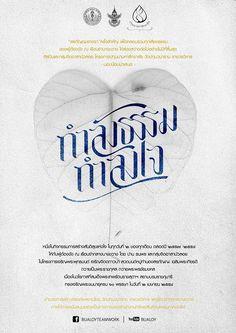 Typo Logo, Typography Fonts, Typography Design, Hand Lettering, Logo Design, Print Fonts, Print Ads, Thai Font, Thai Design
