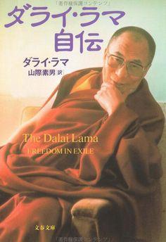 ダライ・ラマ自伝 (文春文庫) [文庫] ダライラマ (著), The Dalai Lama of Tibet (原著), 山際 素男 (翻訳)