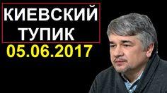 Ростислав Ищенко│КИЕВСКИЙ ТУПИК│05.06.2017