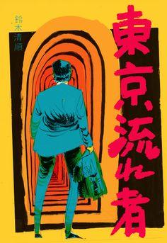 Fishstick Monkey - Fishstick Monkey beingernst: Tokyo Drifter, a Seijun Suzuki movie. Fuchs Illustration, Illustration Design Graphique, Japanese Illustration, Graphic Design Posters, Graphic Design Inspiration, Graphic Art, Art Design, Cover Design, Posters Conception Graphique