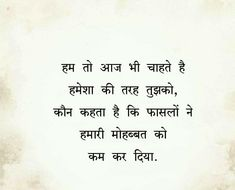 Deep Quotes About Love, Love Quotes In Hindi, Sad Love Quotes, Good Thoughts Quotes, Good Life Quotes, Attitude Quotes, Cute Romantic Quotes, Cute Funny Quotes, Faithful Relationship Quotes