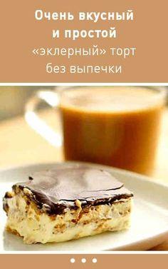 Очень вкусный и простой эклерный торт без выпечки