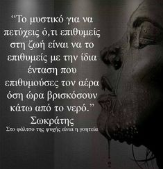 Wisdom Quotes, Book Quotes, Me Quotes, Funny Quotes, Unique Quotes, Inspirational Quotes, Cool Words, Wise Words, Greek Words