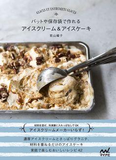 バットや保存袋で作れるアイスクリームアイスケーキのレシピ本