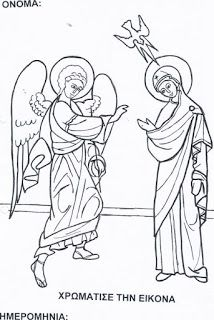 Learn Greek, Catholic Kids, Adult Coloring Pages, Coloring Book, Hobbies And Crafts, Line Drawing, Sunday School, Faith, Drawings