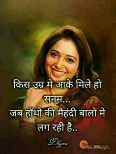 Bichde saathia. Special Love Quotes, Sad Love Quotes, Good Night Quotes, Life Quotes To Live By, True Quotes, Words Quotes, Funny Quotes, Quotes Quotes, Hindi Shayari Love