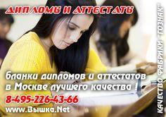 Когда есть сомнения в своей компетентности по какому-то рабочему вопросу можно купить диплом о неполном высшем образовании. Вроде как ты учился в ВУЗе, но все же тебе нужно сделать небольшие поблажки, ведь ты не доучился ) Как по мне - это отличный документ и если работодатель просто у вас бумажку - принесите ему именно его : http://vyshka.net/category/diplomy-vishego-obrazovaniya/diplom-o-nepolnom-obrazovanie/