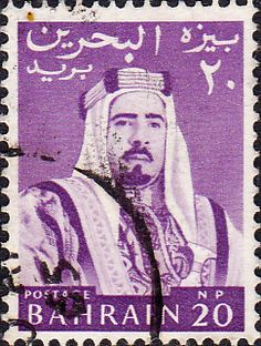 Bahrain 1960 Shaikh Sulman bin Hamed al-Khalifa SG 121 Fine Used Scott 123 Other… Buy Stamps, Ottoman Empire, Coin Collecting, Commonwealth, Postage Stamps, Ephemera, Countries, Egypt, Medieval