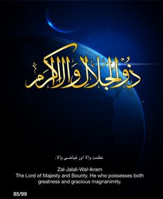 Zal-Jalali-Wal-Ikram.  The Lord of Majesty and Bounty.  He who possesses both greatness and gracious magninimity.