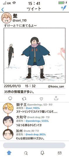 Touken Ranbu, Final Fantasy, Cute Boys, Have Fun, Twitter, Memories, Art Reference, Funny Stuff, Wonderland