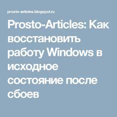 Prosto-Articles: Как восстановить работу Windows в исходное состояние после сбоев