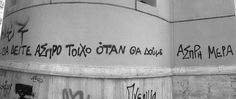.. Life Words, Greek Quotes, Tattoo Quotes, Tumblr, Sadness, Truths, Street Art, Poetry, Wall