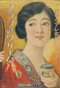 消費社会の進展と広告のモダニズム   アド・ミュージアム東京