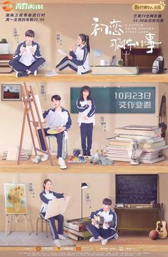 A Little Thing Called First Love (Cdrama) First Love Song, Love Songs, Kdrama, Ver Drama, Love 020, Korean Drama Tv, Good Morning Call, Chines Drama, Age Of Youth