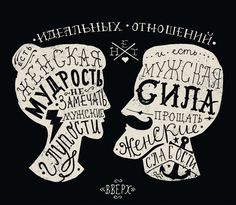 ru fileservice file thumbnail h s a 1005 sc 291 Russian Quotes, Life Rules, Different Quotes, Happy B Day, Calligraphy Letters, Some Quotes, Study Motivation, Hand Lettering, Quotations