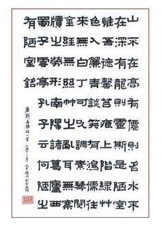 Studio des Gelehrten (Chinesische Kalligraphie)