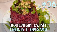 Вкусный салат. Готовится быстро, а съедается ещё быстрее! Красиво смотрится на столе и всегда актуален в любом доме. Приготовьте его и порадуйте себя и своих близких! Рецепт смотрите по адресу: http://7stm.org/slavic/?p=110