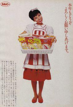 カルビー 木の葉のこ 広告 1982